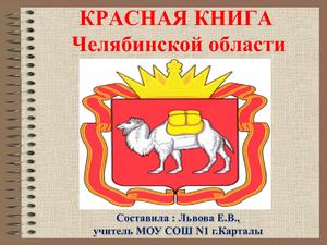 Исчезающие животные и красные книги Среднего и Южного Урала Образец красной книги